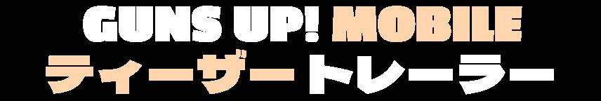 Guns Up! MOBILE ティーザートレーラー