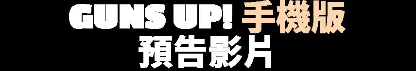 Guns Up! 手機版 預告影片